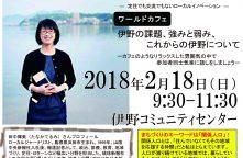 「田中輝美さんと一緒に10年後の伊野を考えよう」が2月18日に開催されます。