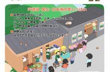 「産直市 伊野いち」が6月16日に開催されます。