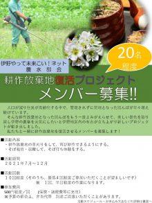 【チラシ】耕作放棄地復活プロジェクトver.2.1のサムネイル