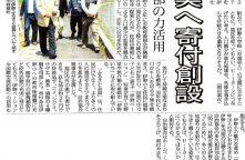 山陰中央新報にて伊野地区の取り組みが紹介されました