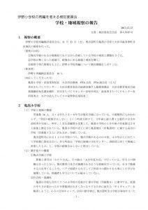 2013,11,23視察報告書のサムネイル
