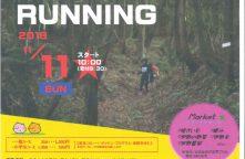 「第2回 いの~んびりトレイルラン大会」が11月11日に開催されます。