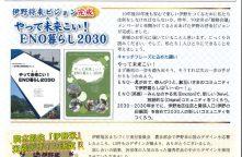 第54号伊野コミュニティセンター広報誌を掲載しました。
