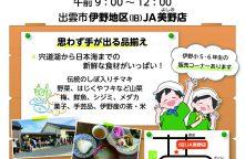 「産直市 伊野いち」が6月18日に開催されます。