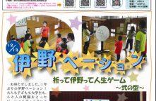 第57号伊野コミュニティセンター広報誌を掲載しました。