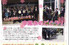 第58号伊野コミュニティセンター広報誌を掲載しました。