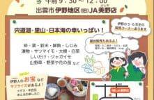 「産直市 伊野いち」が10月15日に開催されます。