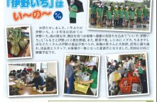 第59号伊野コミュニティセンター広報誌を掲載しました。