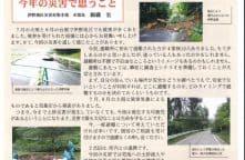 第60号伊野コミュニティセンター広報誌を掲載しました。