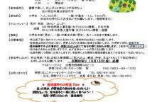 「第1回いの~んびりトレイルラン大会」が11月12日に開催されます。