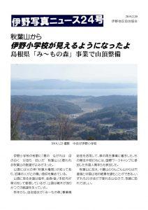 24号秋葉山のサムネイル