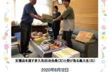 島根大学の学生へ支援品を渡しました。