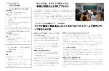「山崎亮さん伊野小出前授業」が開催されました。