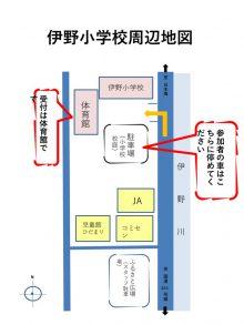 伊野小学校周辺地図