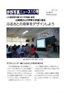 10号山崎講演のサムネイル