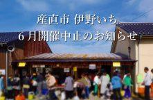『産直市 伊野いち』6月開催中止のお知らせ