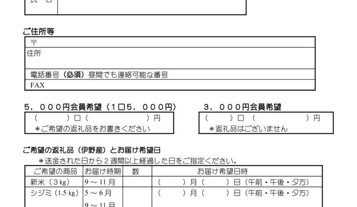 FAX申込書(一般用)のサムネイル