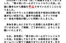 『第4回いの~んびりトレイルラン大会』開催中止のお知らせ