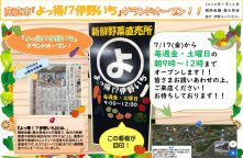 『よっ得⁉伊野いち』グランドオープン!!