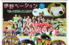 第52号伊野コミュニティセンター広報誌を掲載しました。