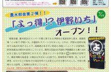 第55号伊野コミュニティセンター広報誌を掲載しました。