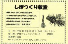 「しぼつくり教室」が6月13日に開催されます。